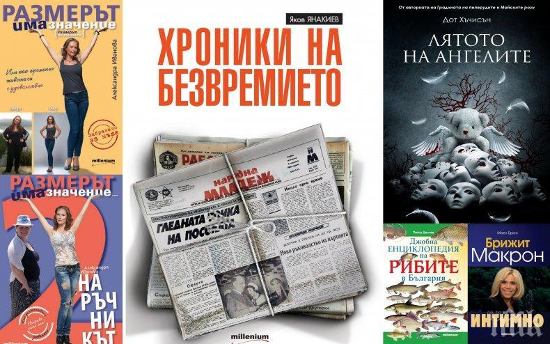 """Топ 5 на най-продаваните книги на издателство """"Милениум""""  (20 - 26 август)"""