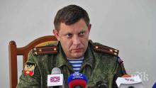 ИЗВЪНРЕДНО! Убиха при атентат лидера на ДНР Александър Захарченко!