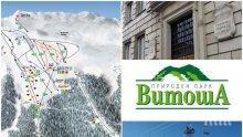 Витоша ски: Гарантираме, че ще подменим всички съоръжения, ако държавата премахне забраната