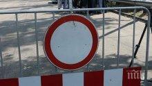 ВАЖНО! Затварят улици в центъра на София
