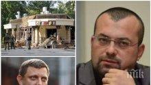 САМО В ПИК! Екс външният министър на ДНР с тежки думи за убийството на Александър Захарченко (СНИМКИ)