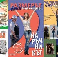 """Топ 5 на най-продаваните книги на издателство """"Милениум"""" (27 август – 2 септември)"""
