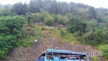 Прокуратурата с пълен отчет за трагедията край Своге