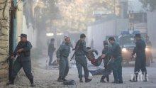20 загинали и десетки ранени в двойният атентат в Кабул