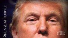 """КНИГА НА СЕПТЕМВРИ: """"Доналд Тръмп: Искам всичко"""" от Майкъл Д'Антонио с 40% отстъпка"""