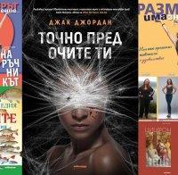 """Топ 5 на най-продаваните книги на издателство """"Милениум"""" (3-9 септември)"""