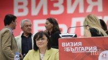 ПОЗИЦИЯ! БСП ще гласува против кандидатурите на новите министри