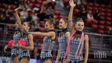Започва Световното по художествена гимнастика</p><p>