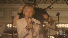 Пол Маккартни изненада фенове си в Ню Йорк