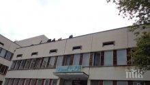 Ремонтират ударно болнични заведения в София (СНИМКИ)
