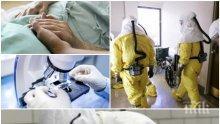 ШОК И УЖАС! Задава се нова смъртоносна болест, фаталният край е неизбежен