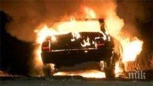 Заключиха подпалвач на лек автомобил
