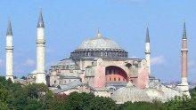 """ЗДРАВОМИСЛИЕ! Турският съд отхвърли молба музеят """"Света София"""" да стане джамия"""