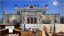 ПЪРВО В ПИК TV! Жега в парламента: БСП напира да гласува оставките на тримата министри, ГЕРБ ги сряза (НА ЖИВО/ОБНОВЕНА)