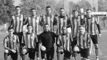 СТРАШНА ТРАГЕДИЯ! Четирима футболисти са жертвите на адската катастрофа на пътя Плевен - Русе (ОБНОВЕНА)