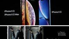 """Следващо поколение! От """"Епъл"""" представиха  новите модели iPhone"""