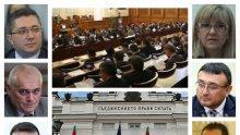 ИЗВЪНРЕДНО В ПИК TV! Депутатите трябва да гласуват новите министри Петя Аврамова, Александър Манолев и Младен Маринов (ОБНОВЕНА)