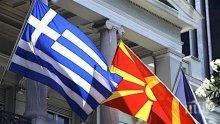 Гърция: Договорът за името на Македония е в опасност