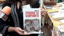 """ИЗВЪНРЕДНО В ПИК TV! СЕНЗАЦИОННО! Бестселъри с рекордни отстъпки на щанда на """"Милениум"""" на """"Алея на книгата"""""""
