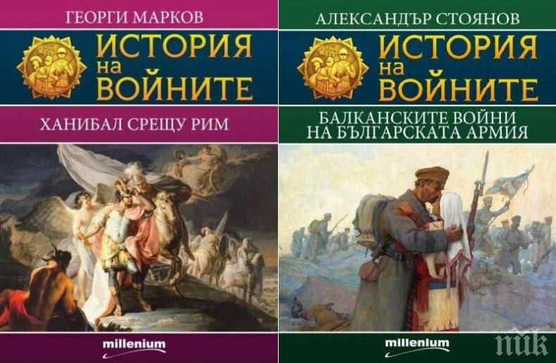 """ХИТ! Уникални издания за любителите на историята – поредицата """"История на войните"""" на супер цена"""