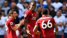 """5 от 5: Ливърпул победи Тотнъм насред """"Уембли"""""""