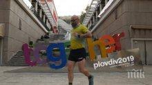 Ултрамаратонец гони рекорд с 55 часа тичане