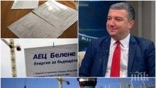 "СЯНКАТА НА БСП! Осъдиха НЕК за 37 млн. евро заради прекратен договор за АЕЦ ""Белене"" по времето на Драгомир Стойнев"