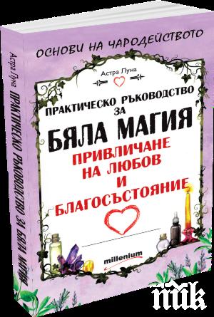 """Намерете сродната си душа с """"Практическо ръководство за бяла магия, привличане на любов и благосъстояние"""""""