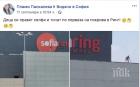Нова опасна мода: Селфи на покрива на мола