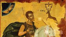СВЕТЪЛ ПРАЗНИК! Почитаме свети Евстатий - един от най-прославените военачалници