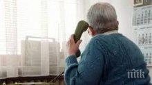ПОРЕДНАТА АЛО-ИЗМАМА: Дядо от Хасково хвърли над 2500 лева в плик на телефонни измамници