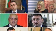 ПЪРВО В ПИК! Рокадите в правителството са факт! БСП и Румен Радев не успяха да спънат управляващите (ОБНОВЕНА)