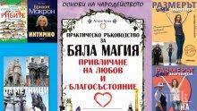 """Топ 5 на най-продаваните книги на издателство """"Милениум"""" (17-23 септември)"""
