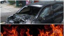 Полицията разследва палеж на кола във Вършец