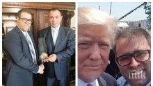 Човек на Тръмп даде награда на Светлозар Лазаров за борбата с тероризма