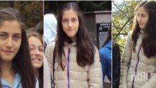 ШОК И УЖАС! Намериха мъртва издирваната тийнейджърка от Димитровград