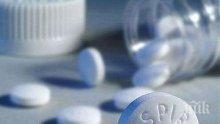 Ползите и вредите от ежедневното пиене на аспирин