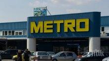 """Голяма изненада - """"Метро"""" се изтегля от България, банката-гигант """"Голдман Сакс"""" разпродава имотите"""