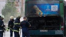 Огнен ад! Автобус на градския транспорт пламна в София (СНИМКИ)