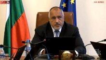 Премиерът Борисов ще води българската делегация за 73-ото Общо на събрание на ООН в Ню Йорк
