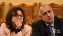 Борисов да изхвърли Румяна Бъчварова и да я пенсионира. Не да я праща посланик в Израел