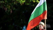 ЧЕСТИТ ПРАЗНИК! Честваме 110 години от Независимостта на България