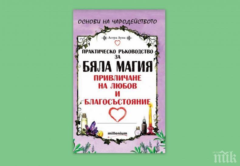 ХИТ! 80 магии за любов събрани в уникална книга! Вижте с какви ритуали да прелъстите желания човек