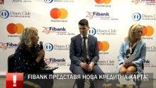 ПЪРВО В ПИК TV! Fibank представи нова кредитна карта (ОБНОВЕНА)