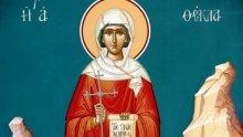 ПРАЗНИК! Света Текла била първата мъченица за християнската вяра