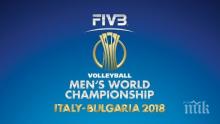 Страхотни групи във финалната фаза на волейболния Мондиал