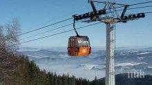 """""""Витоша ски"""" АД ще запознае отговорните институции със състоянието на лифтовите съоръжения на Витоша"""