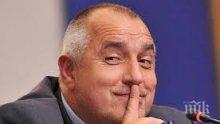 Новата любов на Бойко Борисов