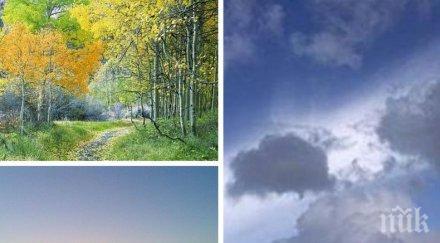 Усещане за есен! Температурите падат, вятърът отслабва, а облачността намалява до слънчево