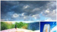 ЕСЕНТА СЕ ЗАТОПЛЯ! Облаци и дъжд ни очакват днес, температурите скачат до 24 градуса